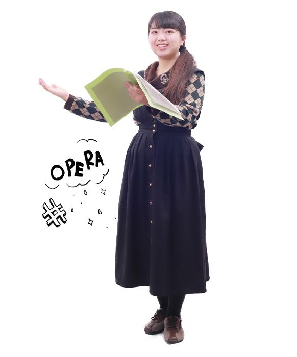 声楽オペラ科
