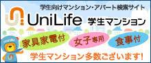 UniLife渋谷店
