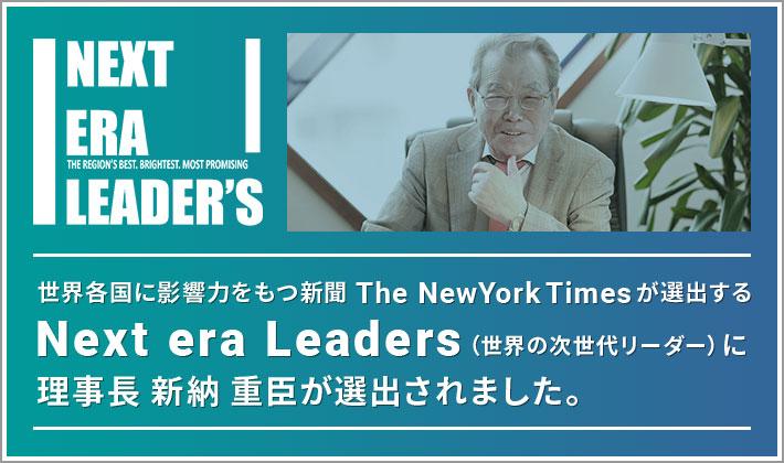 世界各国に影響力をもつ新聞「The NewYork Times」が選出する「Next era Leaders(世界の次世代リーダー)」に理事長 新納 重臣が選出されました。