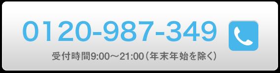 0120-987-349