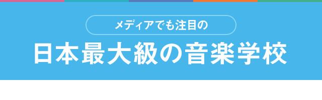メディアでも注目の日本最大級の音楽学校