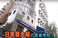 千葉TV「朝まるJUST」にて国立音楽院が紹介されました。