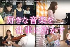 埼玉TV「ごごたま」にて国立音楽院が取材されました。