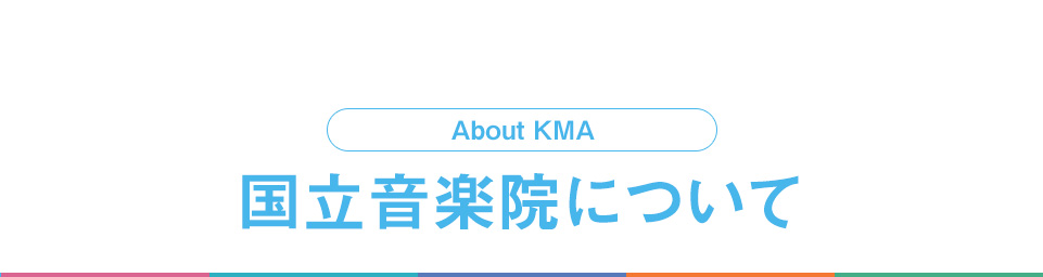 About KMA 国立音楽院について