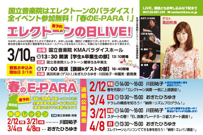 国立音楽院はエレクトーンのパラダイス!全イベント参加無料・春のE-PARA!開催日程告知フライヤー。