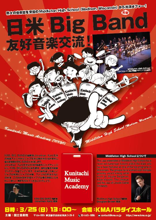 日米 Big Band 友好音楽交流