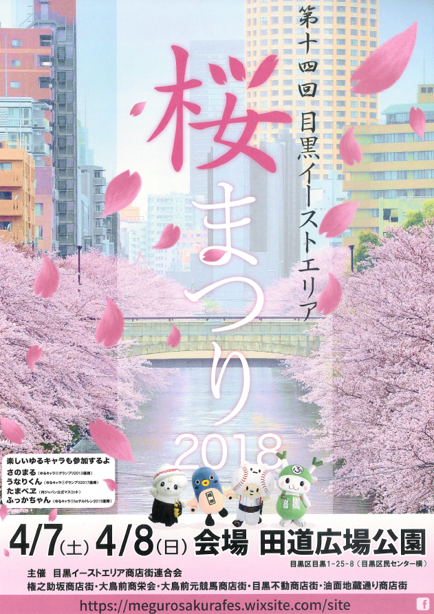 第14回 目黒イーストエリア桜まつりのフライヤー。桜が満開の目黒川の画像が全面的に使われています。