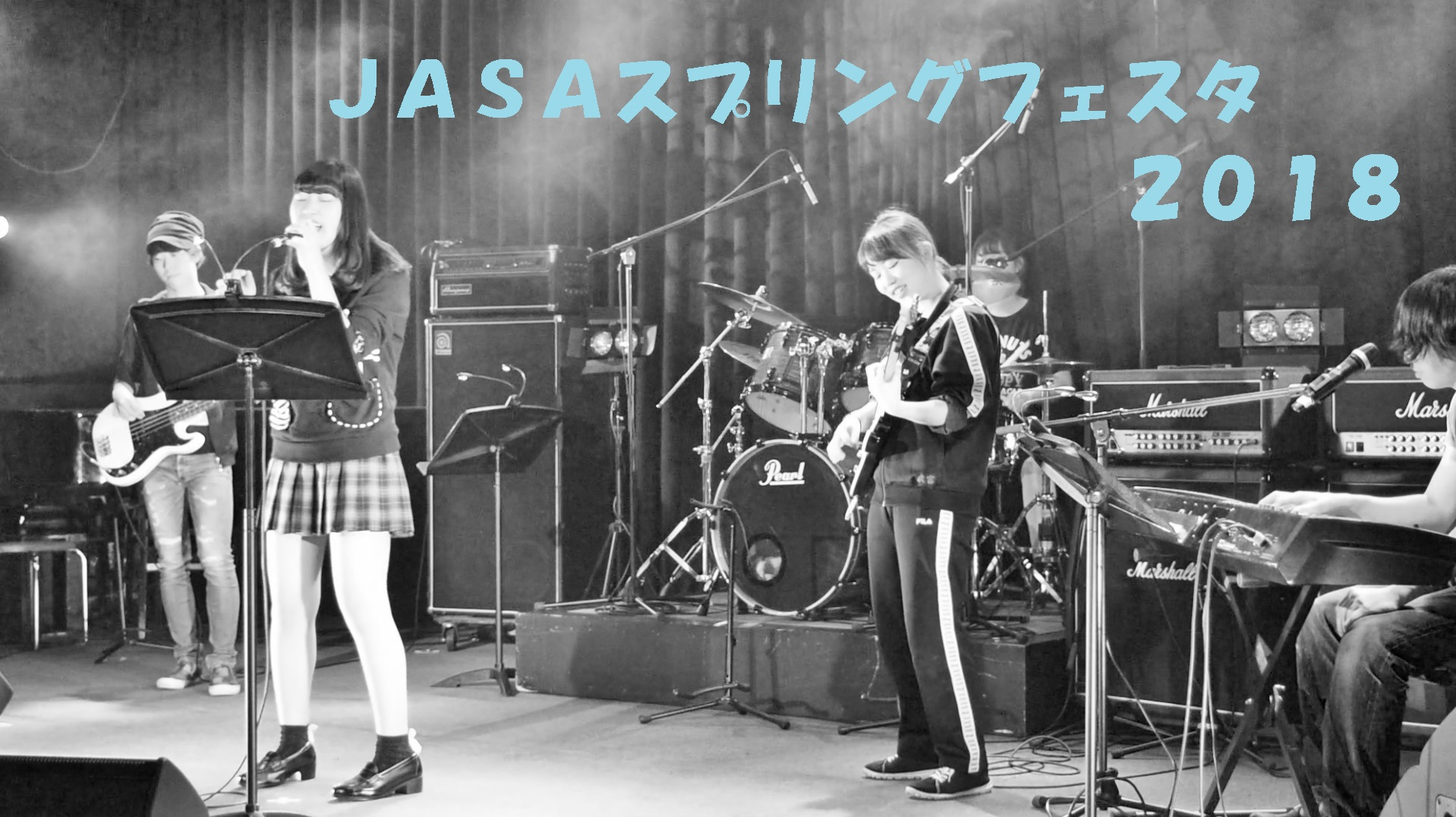 国立音楽院 高等部の学院生がライブ演奏をしている様子。制服やジャージを着た学生達が笑顔で演奏しています。