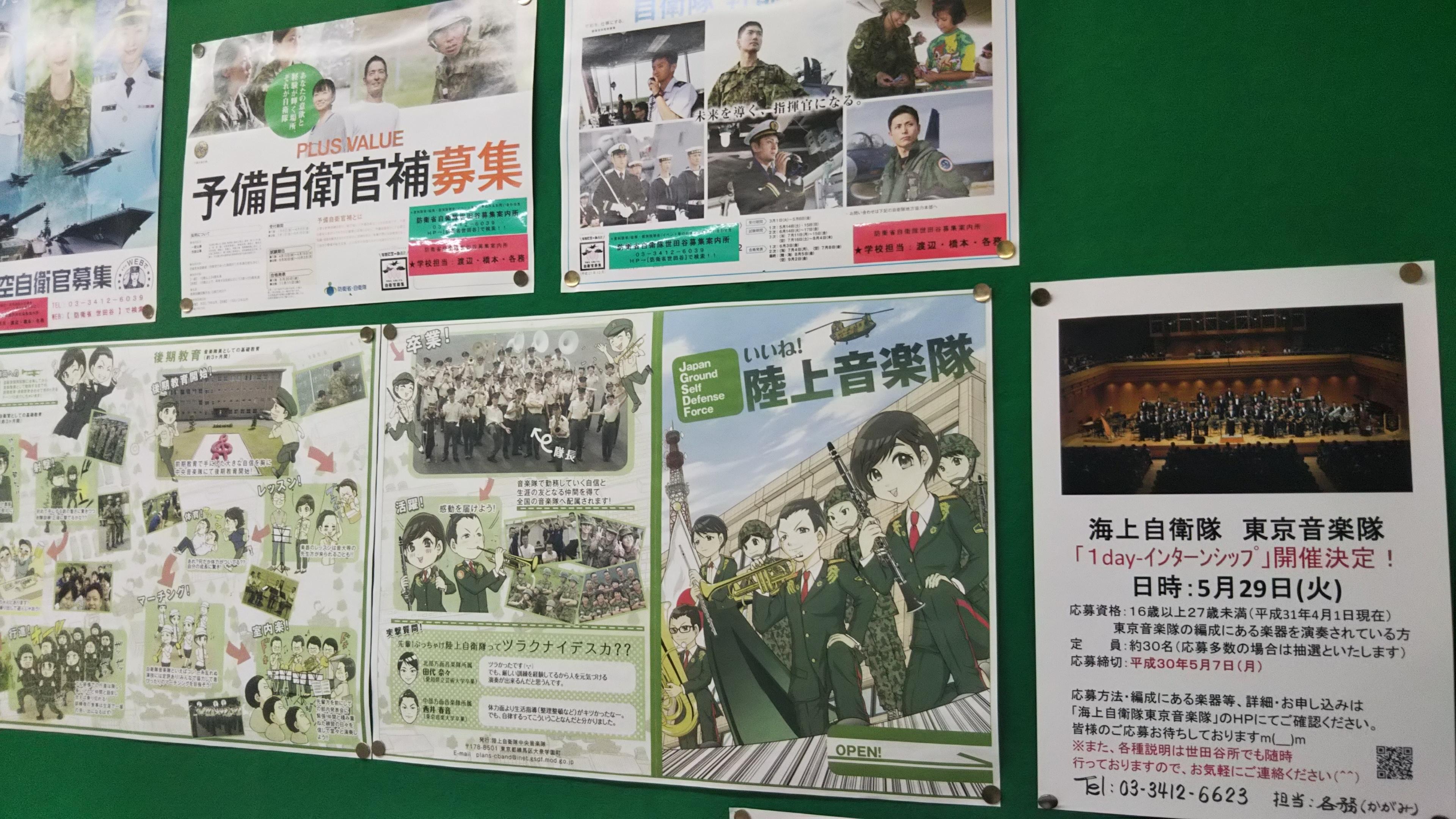 国立音楽院の受付近くにある掲示板。自衛隊の音楽隊に関するおしらせが複数枚掲示され、特集されています。