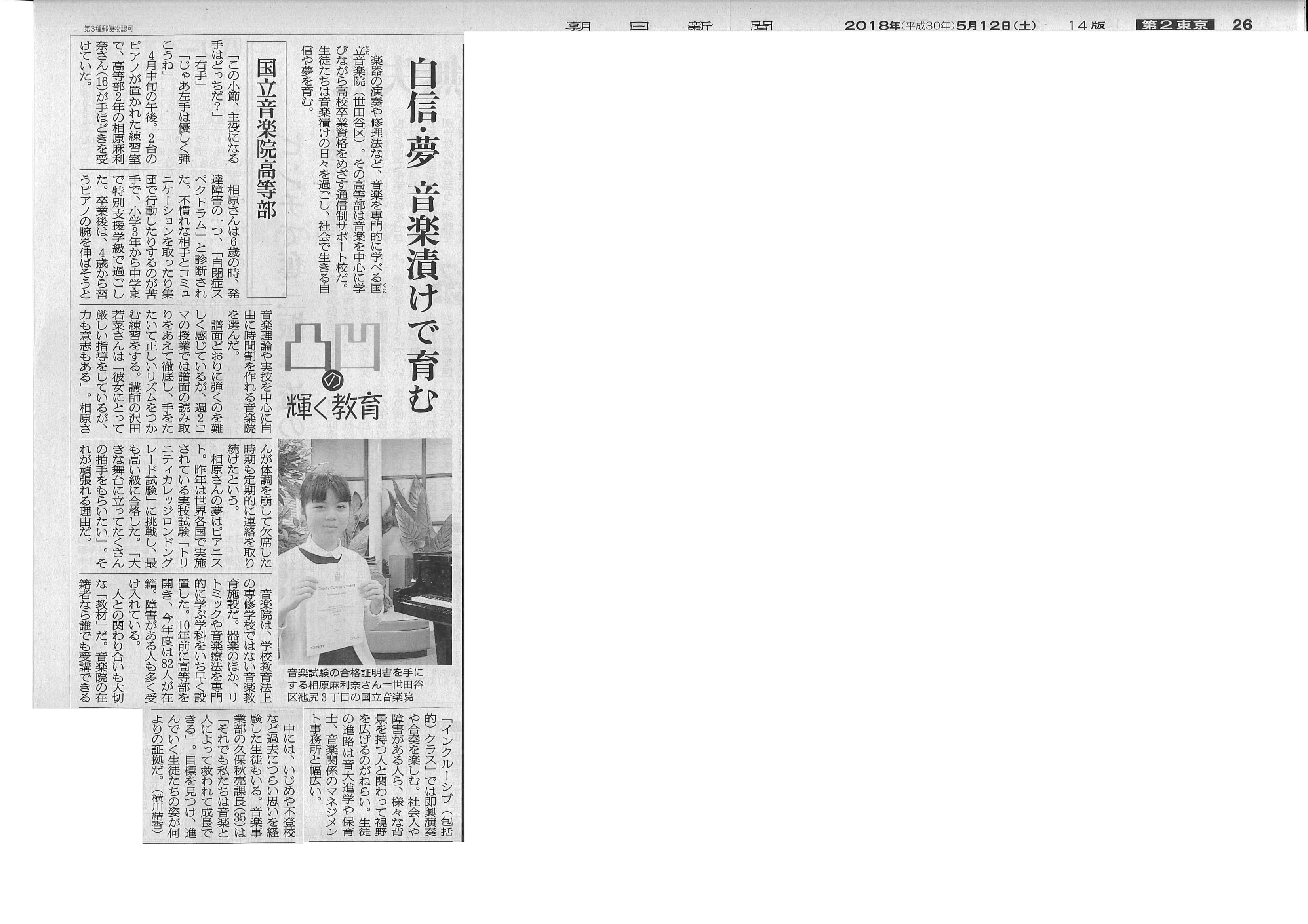 朝日新聞東京版の該当記事、切り抜き。