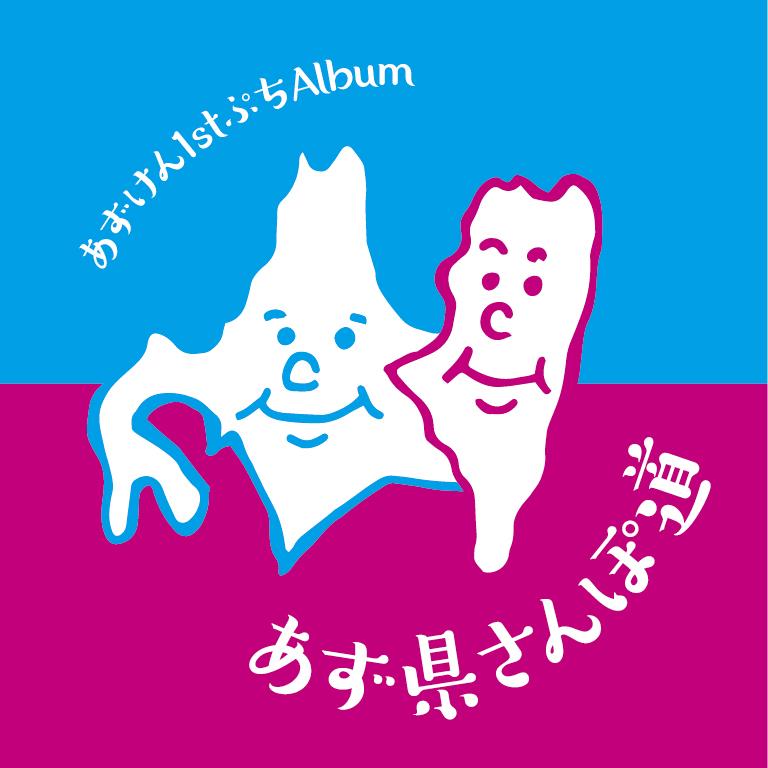 あずけん1stぷちAlbum 「あず県さんぽ道」のジャケット画像。北海道と宮崎県の形に顔が描かれたイラスト。