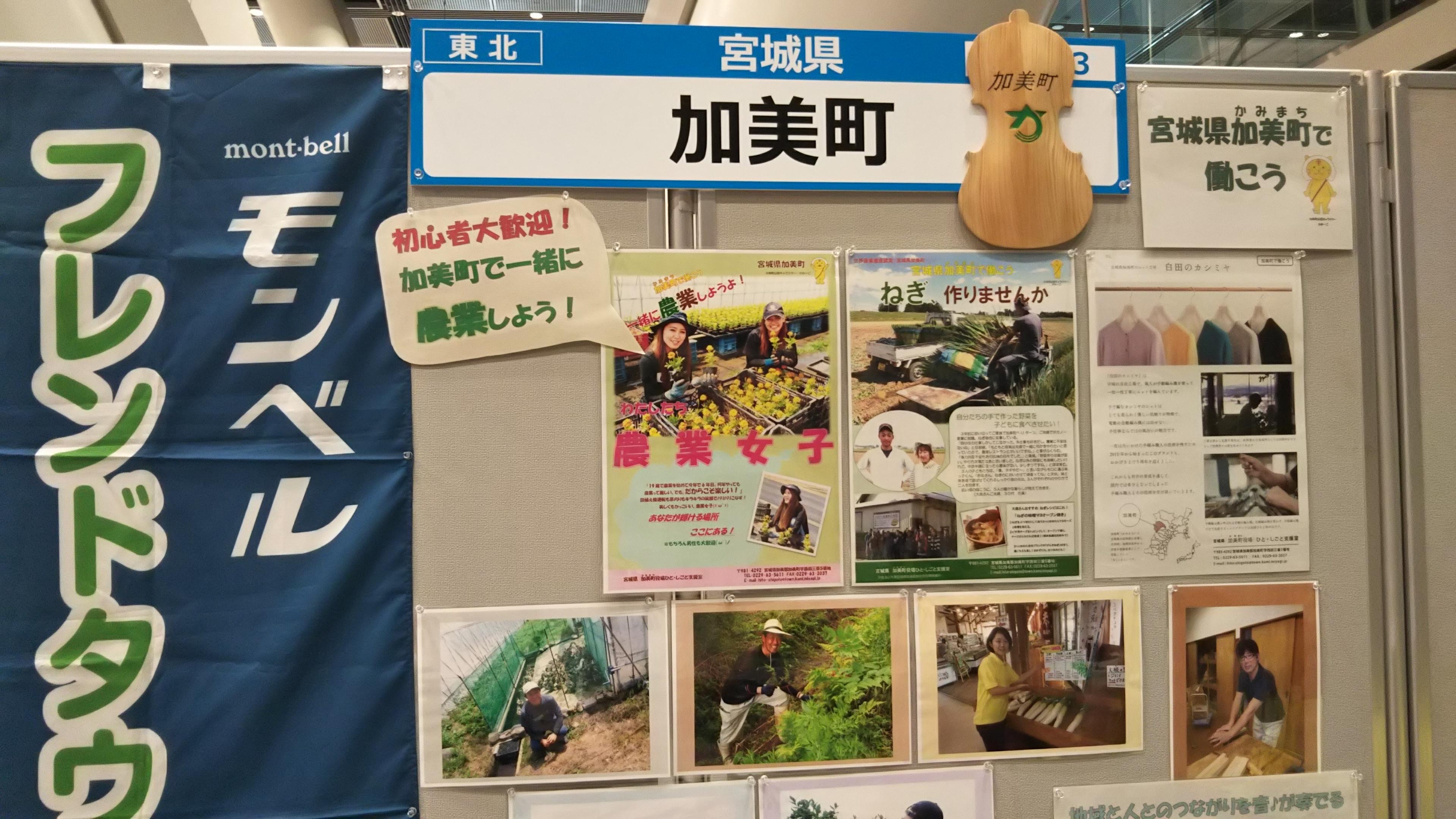 宮城県加美町のブース。モンベル フレンドタウンののぼりの他、農業を特集した写真が貼られている。