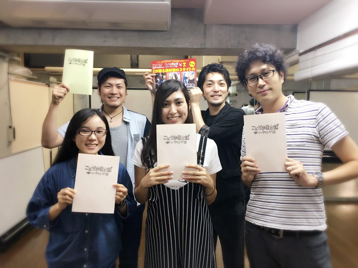 ことだま屋本舗の皆様と現役声優としても活動する稲村透講師、オーディション通過し本公演に参加した学院生2名の記念写真。皆さんの手元には台本が掲げられています。
