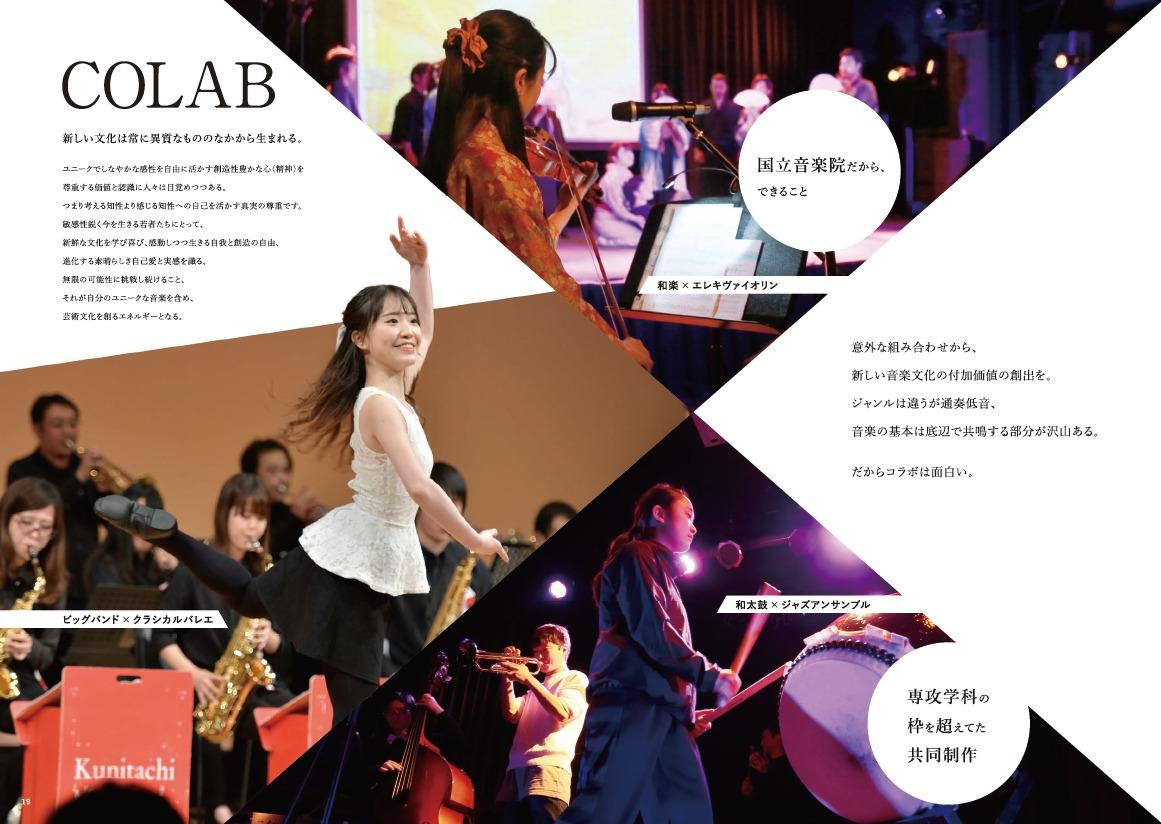 「国立音楽院だからこそできるコラボ」としてビッグバンドの前でバレエを行う学院生、殺陣のステージで着物でヴァイオリンを演奏する学院生、ジャズのステージで和太鼓を演奏する学院生の画像。