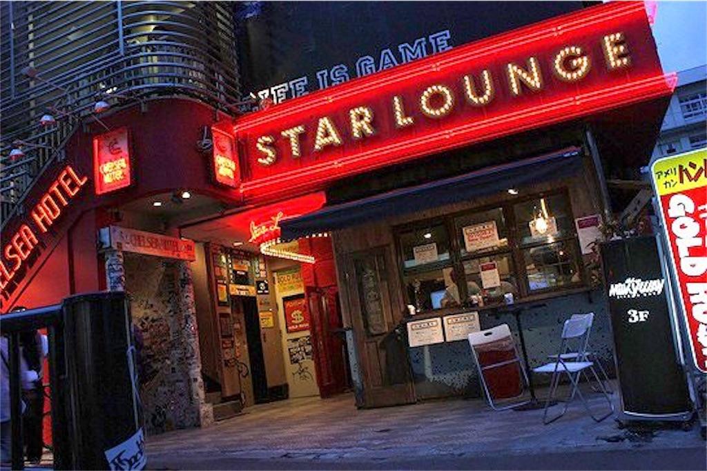 渋谷 STARLOUNGE外観写真。