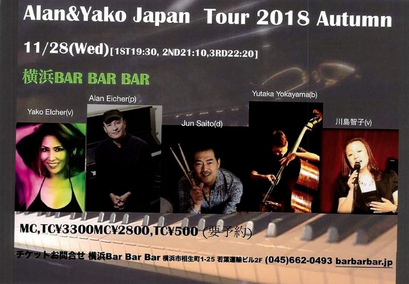 Alan & Yako Japan Tour 2018 Autumnフライヤー。11/28(水)横浜BAR BAR BARにて開催。出演者のプロフィール写真も掲載。