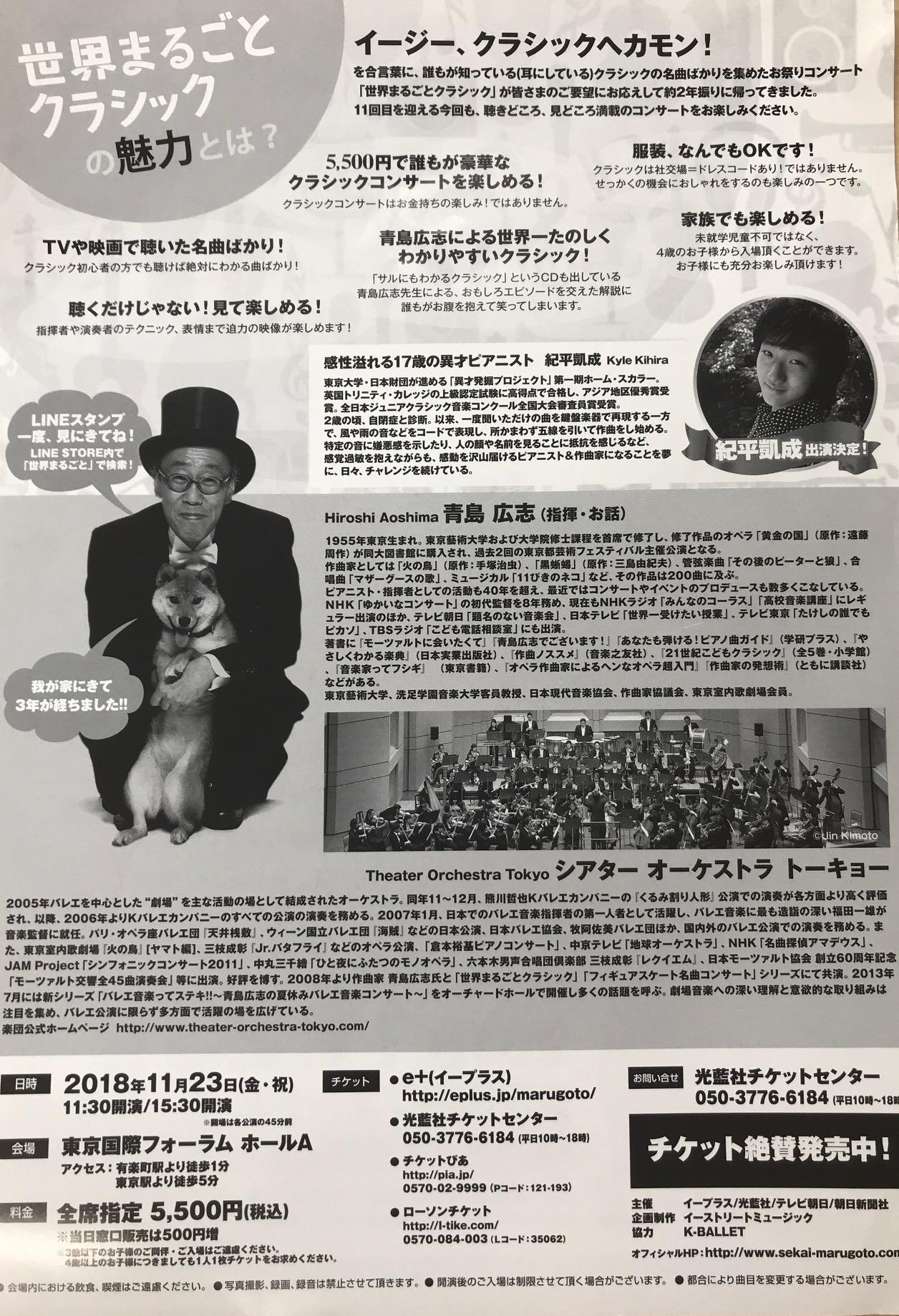 世界まるごとクラシックの魅力とは?公演概要とともに紀平凱成くんのプロフィールなども掲載。