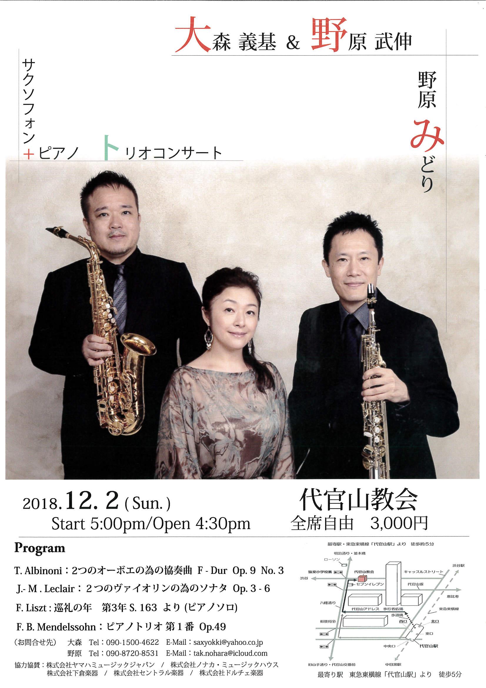 大森義基&野原武伸、野原みどり サクソフォン+ピアノ トリオコンサート。代官山教会、2018年12月2日開催。