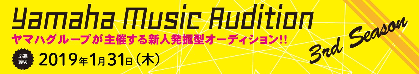 Yamaha Music Audition 3rd Season 「ヤマハグループが主催する新人発掘型オーディション!!」応募締切 2019年1月31日