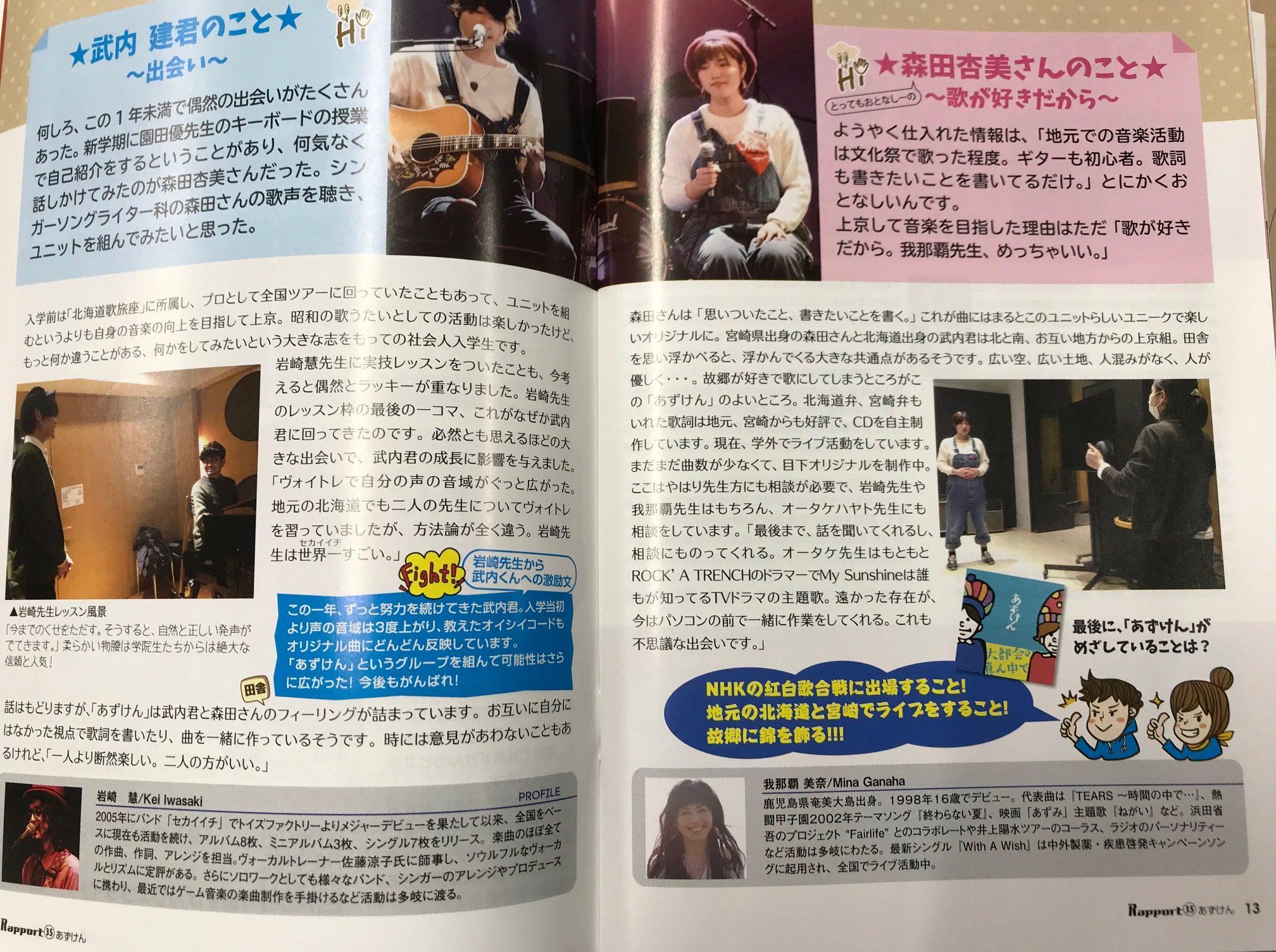 広報誌・ラポールの誌面をご紹介。武内 健くんと森田 杏美さんのインタビューと、レッスンを受け持つ岩崎 慧先生・我那覇 美奈先生からの応援コメントも書かれています。