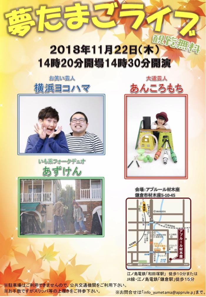アプルール材木座という老人ホームで無料開催された「夢たまごライブ」の開催情報。出演は「あずけん」、お笑い芸人「横浜ヨコハマ」さん、大道芸人「あんころもち」さん。