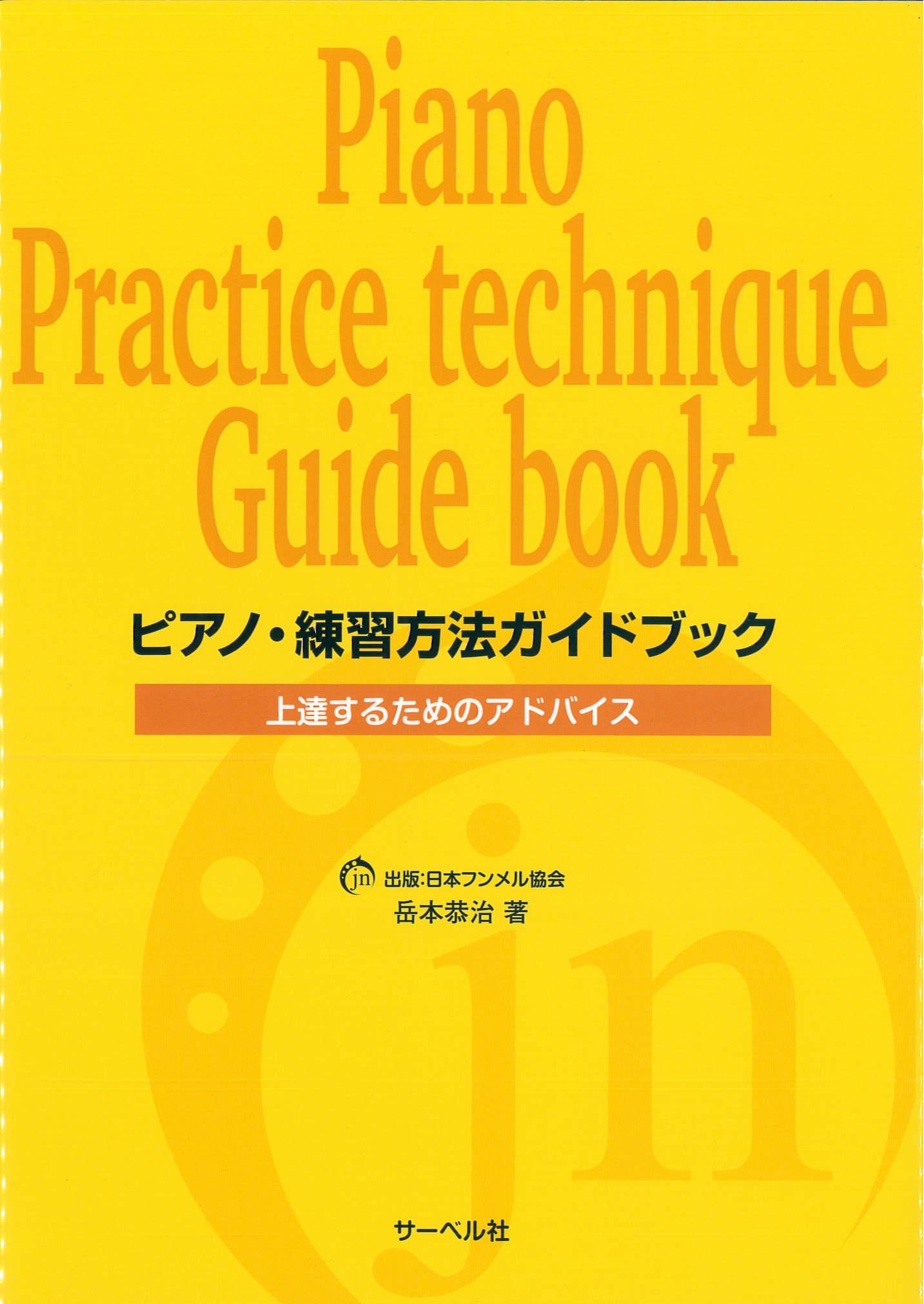 ピアノ・練習方法ガイドブック(上達するためのアドバイス)