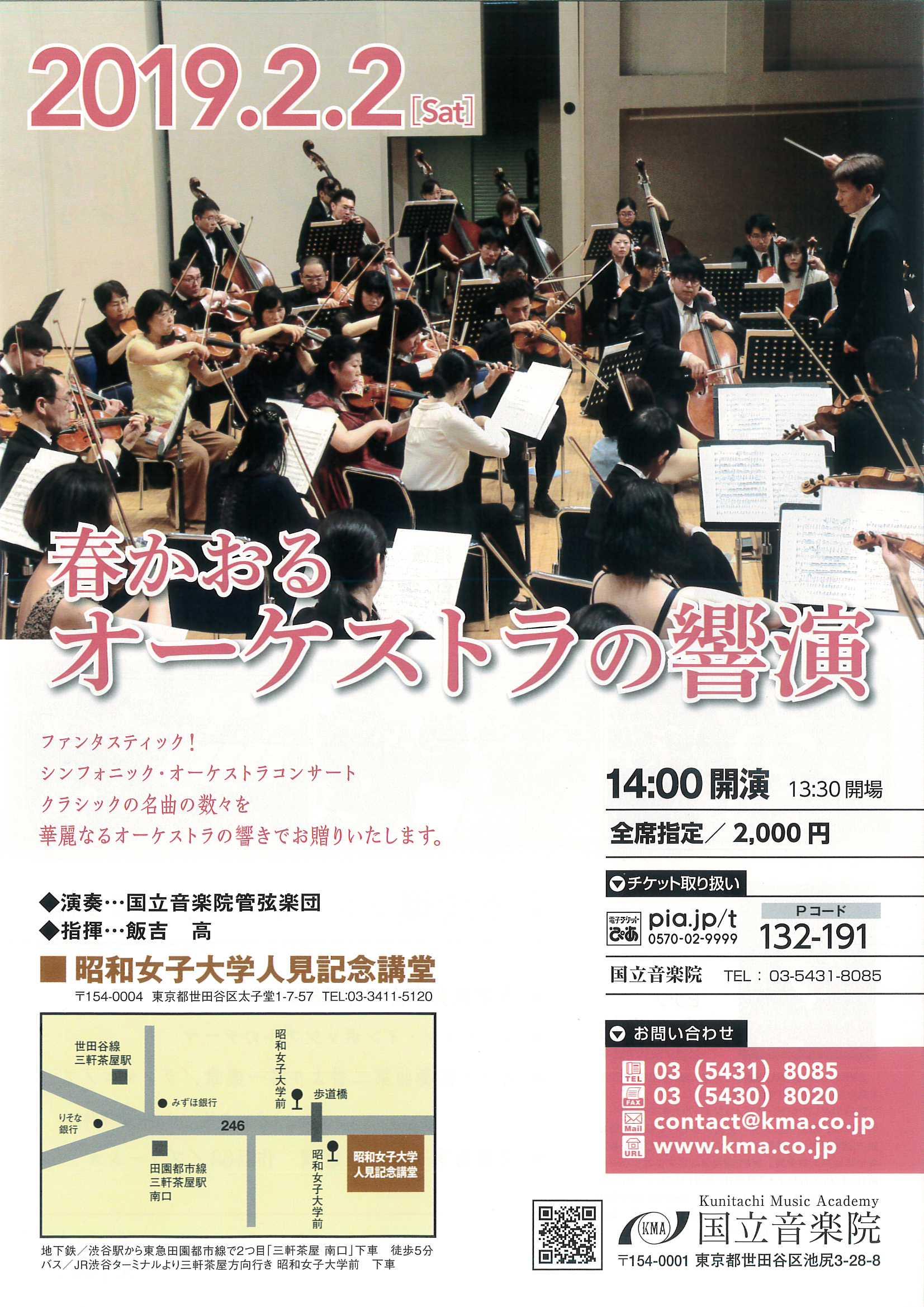 2019年2月2日(土)春かおるオーケストラの響演の公演情報。14:00開演、全席指定席2000円。演奏は国立音楽院管弦楽団、指揮は飯吉高が務めます。