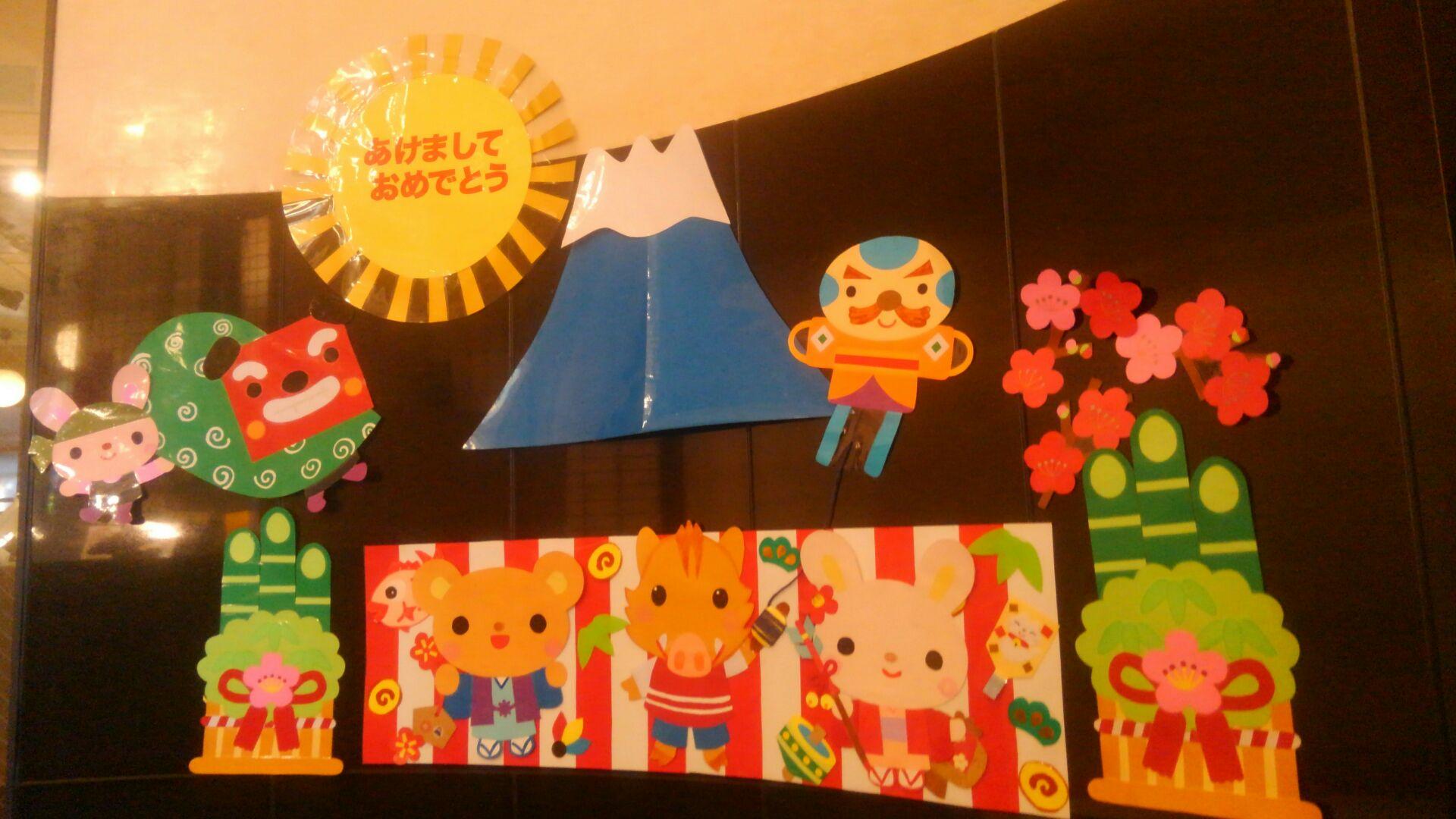 来校者を出迎える装飾。富士山・初日の出・獅子舞・門松・凧上げ・振袖を着た動物さん達など、お正月にまつわる可愛いイラストが壁に貼られています。