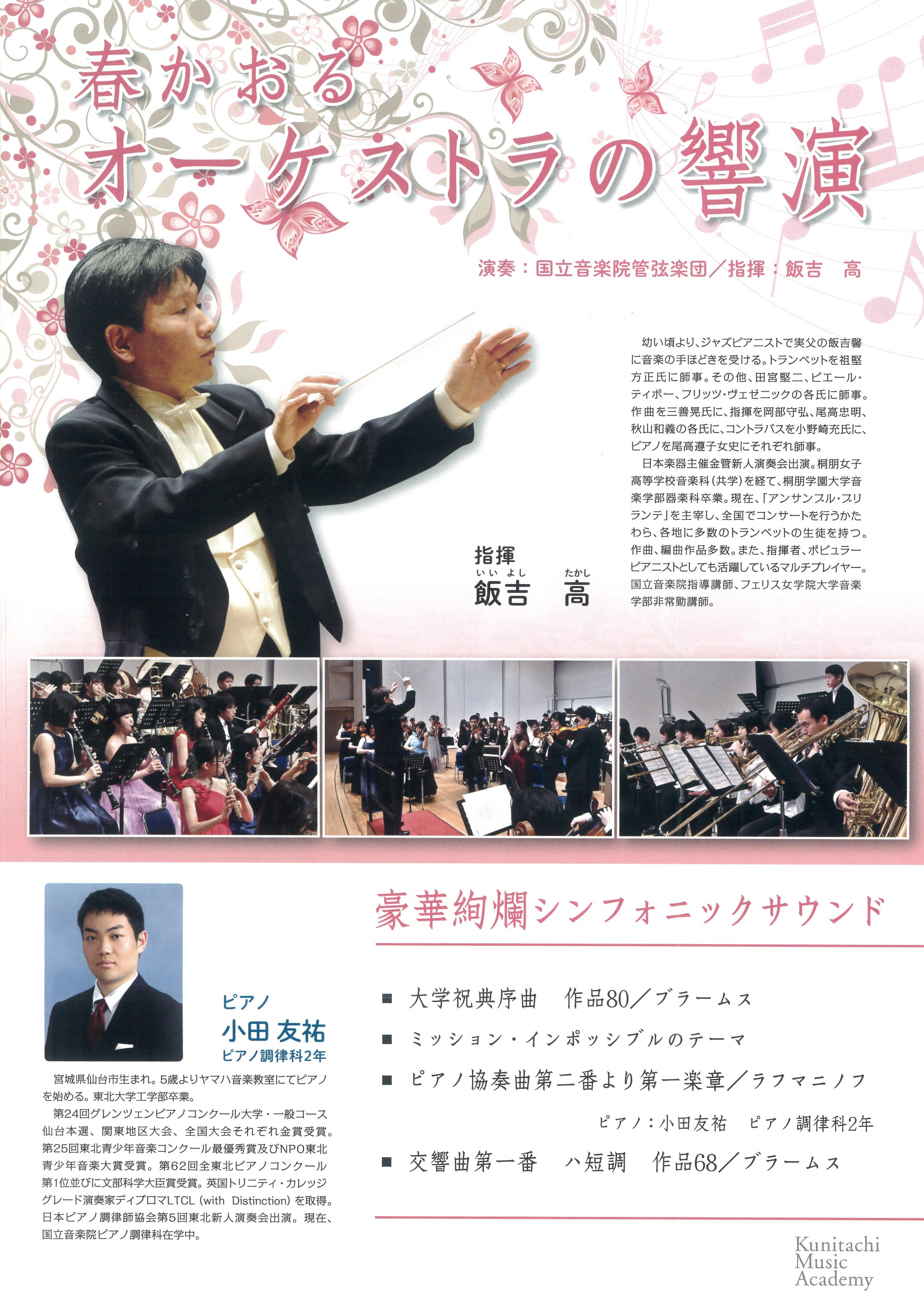 春かおるオーケストラの響演の公演チラシ裏面。指揮を務める飯吉高やピアノコンチェルトの演奏を務めるピアノ調律科2年・小田友祐さんのプロフィールのほか、演奏予定のプログラムを掲載。