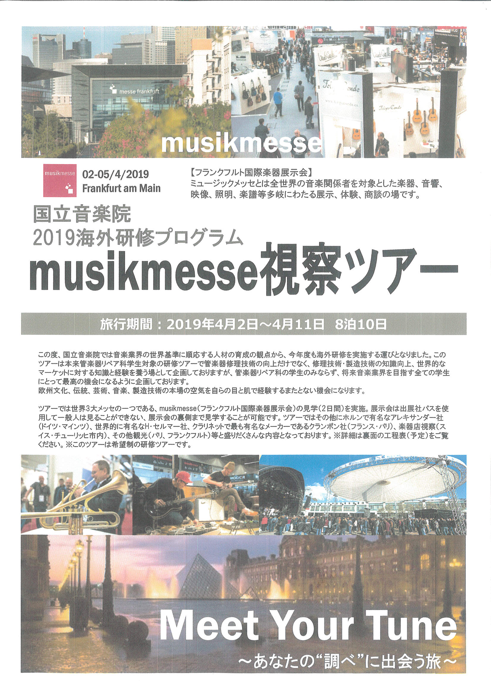 国立音楽院 2019年海外研修プログラム 「musikmesse視察ツアー」の参加者募集フライヤー