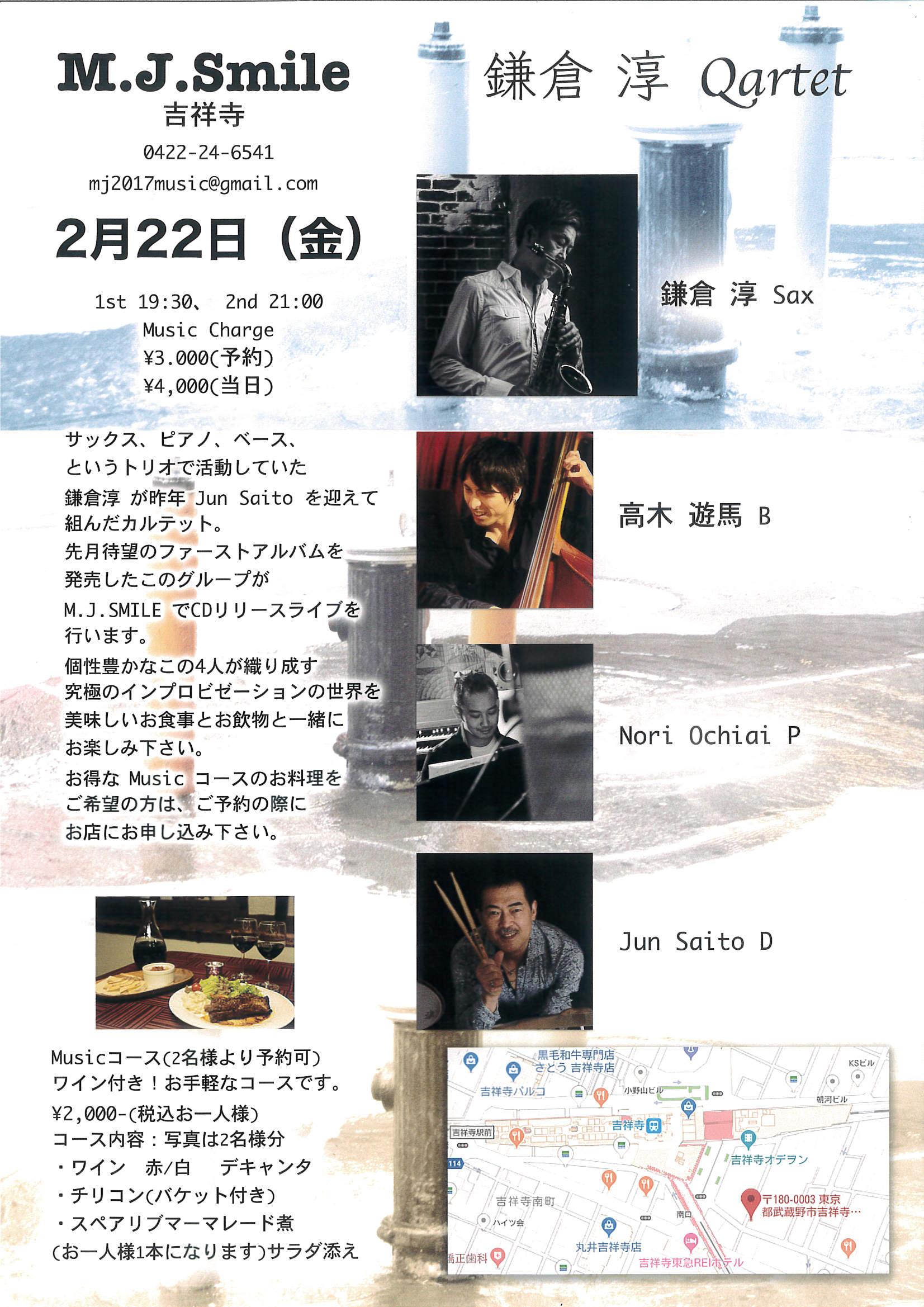 サックス、ピアノ、ベースというトリオで活動していた鎌倉淳が2018年にJun Saitoを迎えて組んだカルテットの公演情報。
