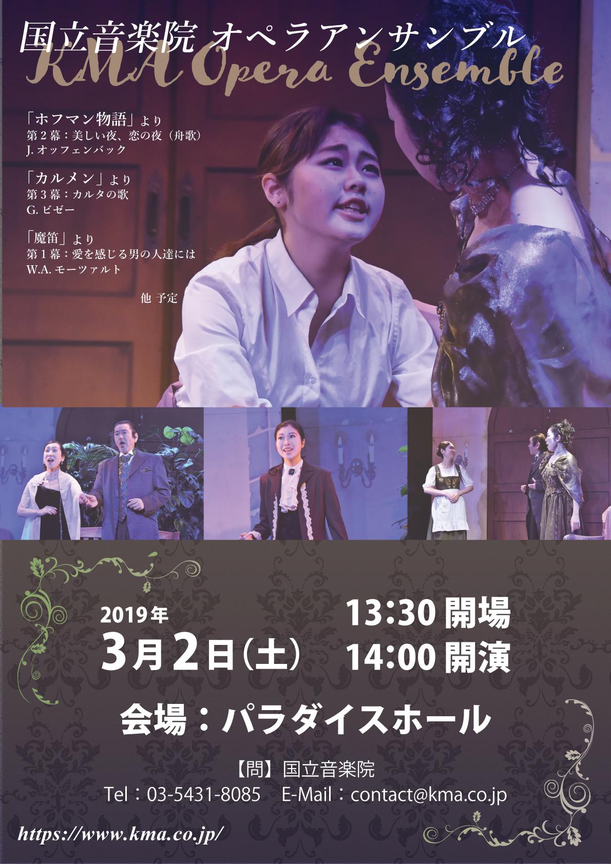 2018年度KMAオペラ上演フライヤー。2019年3月2日、国立音楽院パラダイスホールにて開催。13:30開場、14:00開演。