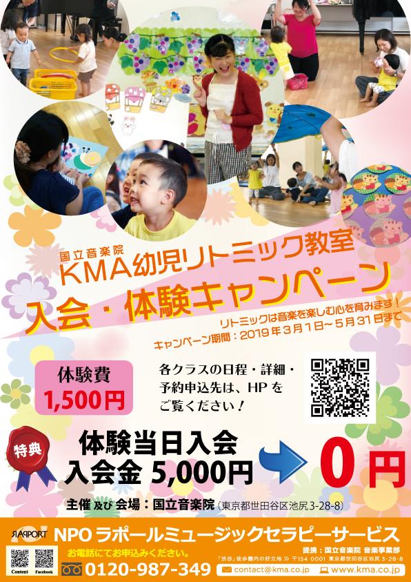 国立音楽院 KMa幼児リトミック教室 入会・体験キャンペーン リトミックは音楽を楽しむ心を育みます!キャンペーン期間 2019年3月1日から5月31日まで