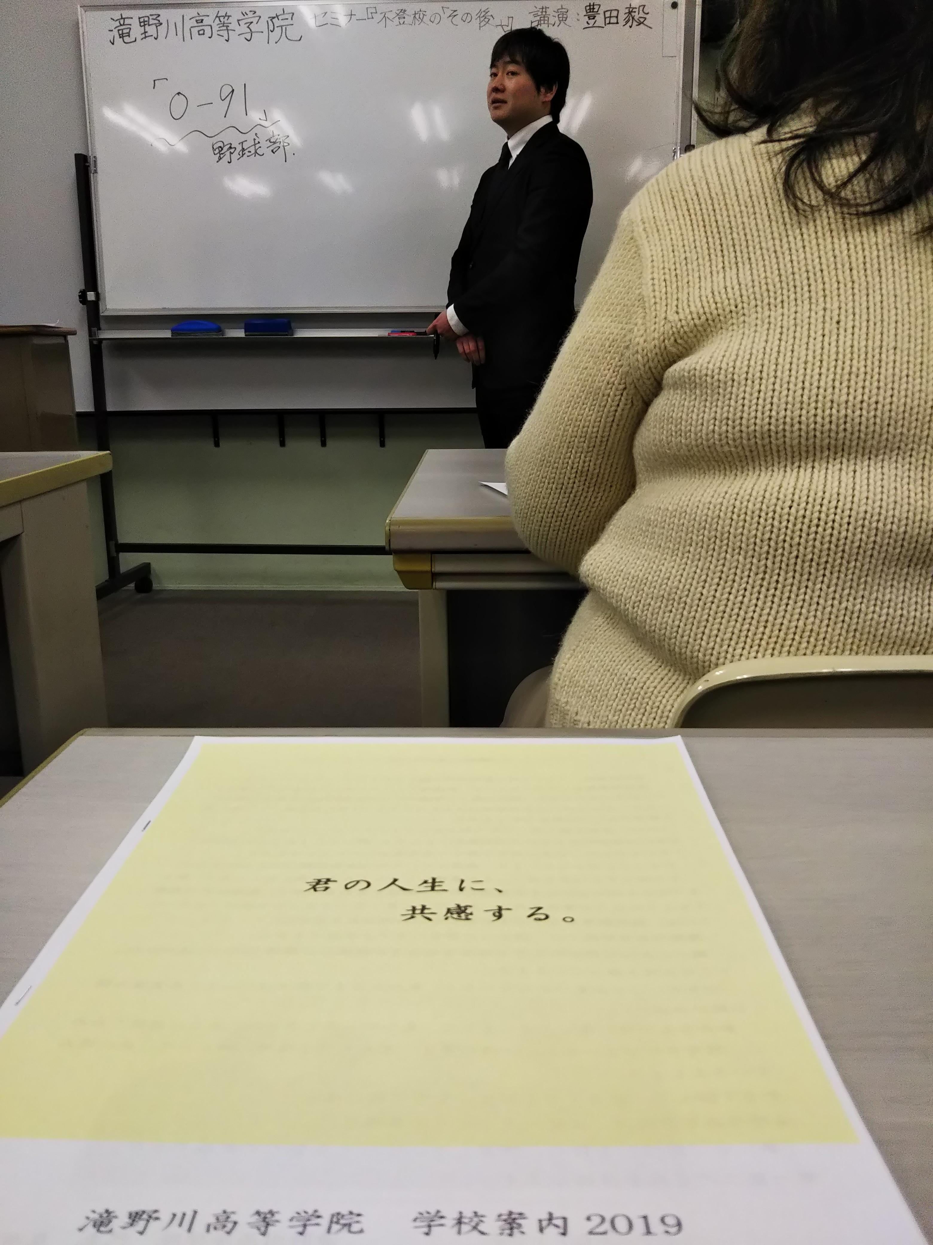 ホワイトボードの前で講義を行う豊田毅代表。「0-91」野球部、と書かれている。