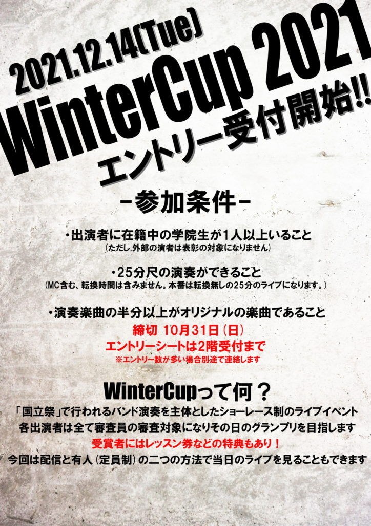 wintercup2021